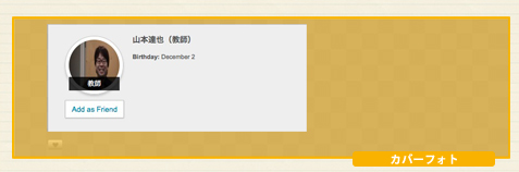 Screen shot 2013 06 03 at 6.27.31 PM 6:参加するメンバーへの設定
