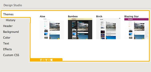Screen shot 2013 06 03 at 6.49.32 PM 7:デザインテーマを選ぼう!