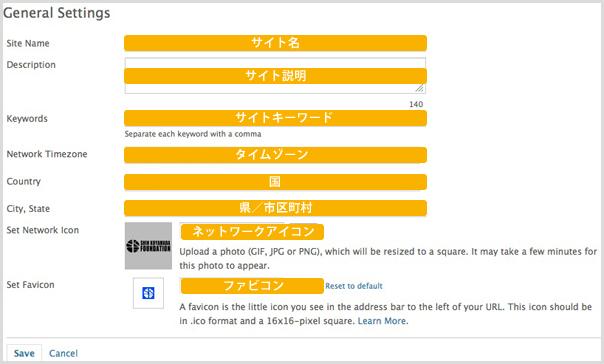 general step4 4:サイトの基本設定をしてみよう!