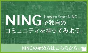 NINGを始めよう