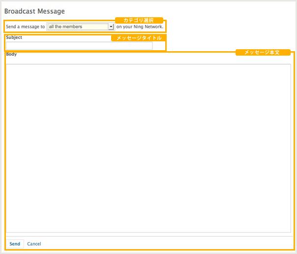 broadcast Broadcast Message(ブロードキャストメッセージ)の送信方法