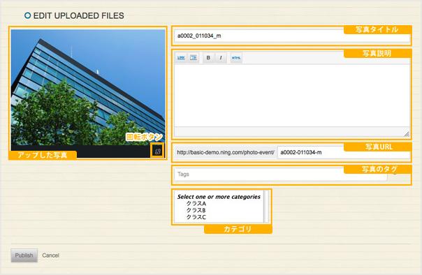photodetail 写真の投稿方法